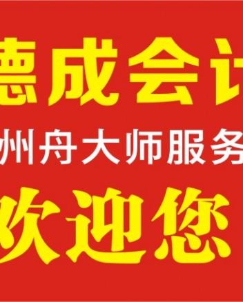 德成会计赣州舟大师服务站登陆章贡区! (6)