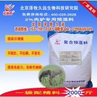 精品肉驴催肥专用混合预混料
