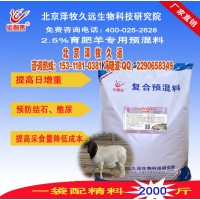 混合精饲料1斤成本仅需要1元的育肥羊预混料