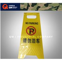 交通告示牌 施工告示牌 塑料告示牌 尔韧实业