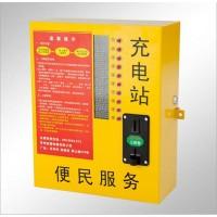 省时、省电泰州 投币刷卡式 小区电动车充电站