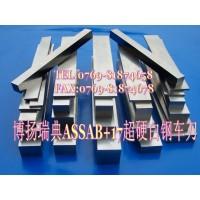 优质(HSS)模具生钢刀板,63度白钢刀板价格