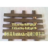 进口ASSAB17高硬度高强度白钢刀[HRC68-70]