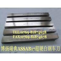 ASSAB+17高韧性白钢方条刀 超硬白钢刀,耐磨白钢刀