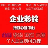 郑州企业彩铃,商务,公司,集团,挂机短信制作