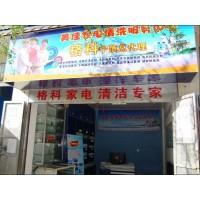 电器维修店增值项目|格科家电清洗免费技术培训,家电清洗市场