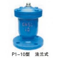 P1-10法兰式排气阀