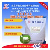 奶山羊产奶时间短用泽牧久远奶山羊预混料