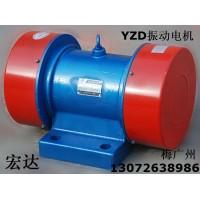 YZD系列振动电机 宏达YZD-50-4振动电机