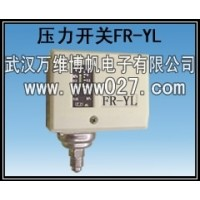 消防用压力开关 压力控制器FR-YL