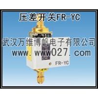 消防用差压变送器 压差开关 FR-YC 现货供应