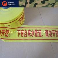 管道警示带-中石油管道警示带-QM*管道警示带