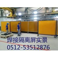 供应电焊防护屏、防弧光板、