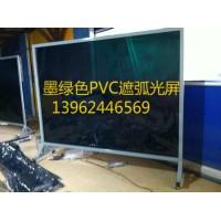 PVC焊接防护帘、遮电焊光屏风、电焊防弧屏