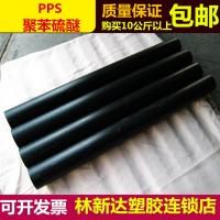 黑色PPS棒   PPS棒料   进口PPS棒材