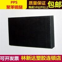 黑色PPS板  进口黑色PPS板   国产PPS板