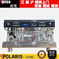 WEGA半自动咖啡机POLARIS商用意式电控 高杯版