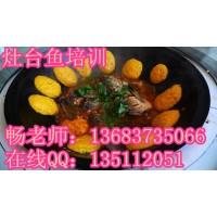青岛学习地锅系列哪里好  地锅鸡地锅鱼培训