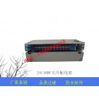 24芯ODF单元箱  *新产品  低报价