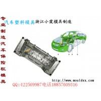 中国大7 SUV注塑电动四轮轿车模具厂家