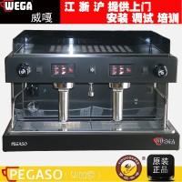 WEGA半自动咖啡机pegaso毕加索 商用意式电控高杯