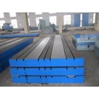 T型槽平板,铸铁平板厂家