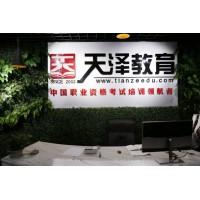 河北省天泽教育办理主管护师资格证书
