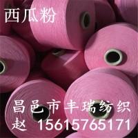 丰瑞19支西瓜粉头巾用纱 再生棉色纱 彩色棉纱