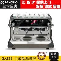 Rancilio兰奇里奥CLASSE 11半自动咖啡机