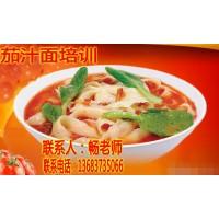 兰州拉面韩式布袋馍做法学习  茄汁面系列培训