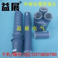 直销WLS-10kV/3.3(150-240)冷缩电缆附件
