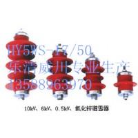 HY5W-17/50氧化锌避雷器