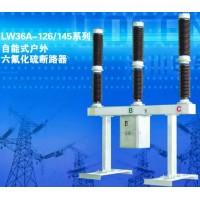 LW46-126六氟化硫断路器