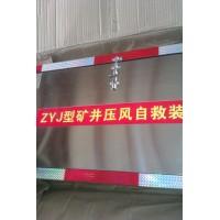 压风自救装置 供水救护装置