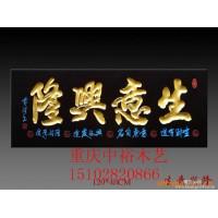 重庆高档木质奖牌定做 实木牌匾定做厂家