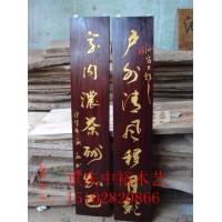 重庆防腐木匾牌对联防腐木门牌匾额标识牌厂家