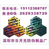 激光标签 金色防伪标 山东纸面揭开防伪商标