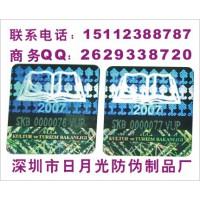 防伪印刷 深圳透明防伪贴 玩具烫印镭射标签