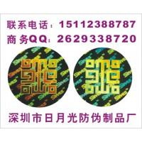 全息镭射标 月饼激光商标 热水器防伪标