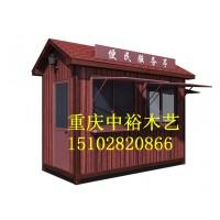 重庆防腐木售货亭重庆移动车重庆碳化木售货亭重庆售货车定制