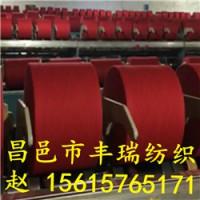 丰瑞供应19支大红色涤棉纱 色织布用纱 头巾用纱