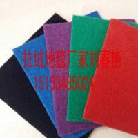厂家直销拉绒地毯各种颜色、批发2米拉绒地毯低价格销售