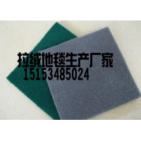 供应加厚拉绒地毯、拉绒地毯多少钱一平方米1515348502