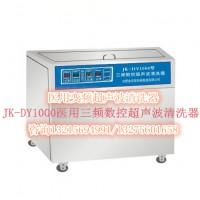 医用三频超声波清洗器JK-DY1200