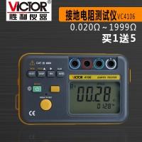 VICTOR 4106 接地电阻测试仪VC4106