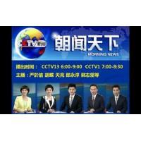 央视朝闻天下广告代理费?cctv1朝闻天下城市形象广告费用?