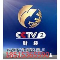 CCTV2财经频道广告投放价格?央视二套广告代理公司