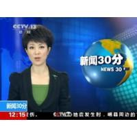 CCTV1新闻30分广告报价表?CCTV1新闻30分广告费?