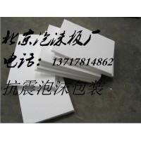 泡沫板,北京泡沫板,北京泡沫板生产厂
