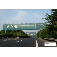 成南高速公路户外路牌广告位宣传找我们公司
